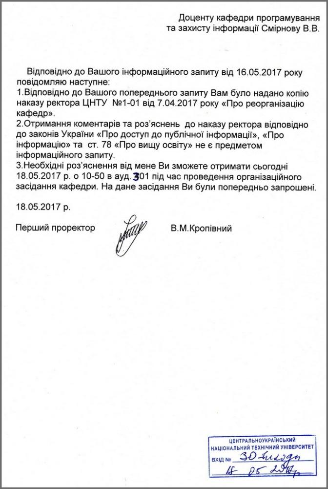 2. Ответ Кропивного на мой запрос от 16-05-17