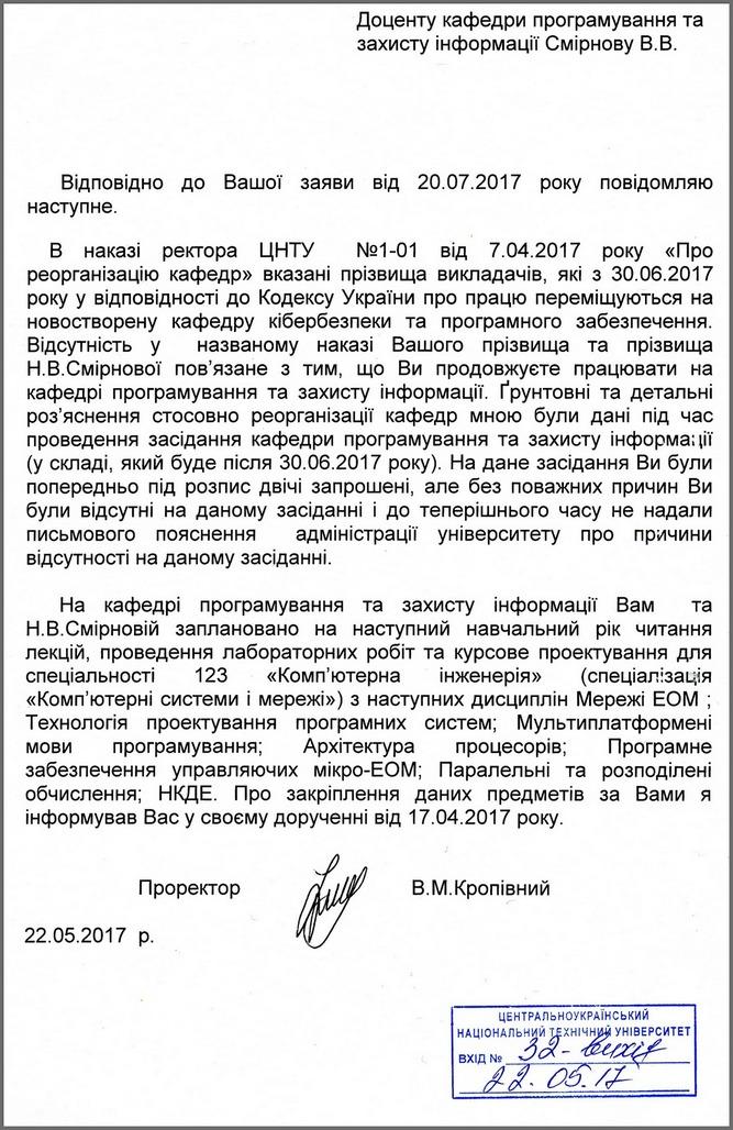 4. Ответ Кропивного от 22-05-17